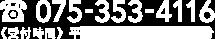 TEL:075-353-4116 《受付時間》平日:9時30分〜17時30分