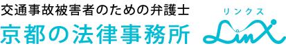 交通事故被害者のための弁護士 京都の法律事務所LINX