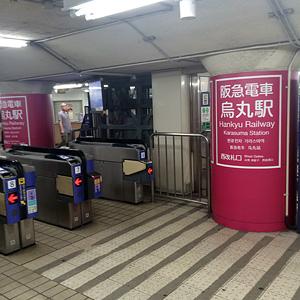 烏丸駅西改札口