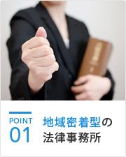 POINT01 地域密着型の法律事務所