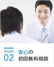 POINT02 安心の初回無料相談