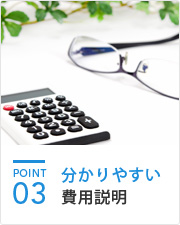 POINT03 分かりやすい費用説明