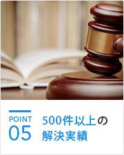 POINT05 500件以上の解決実績